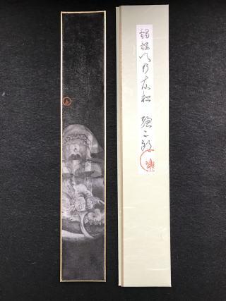 Sojiro TAKAMURA Works 高村総二郎