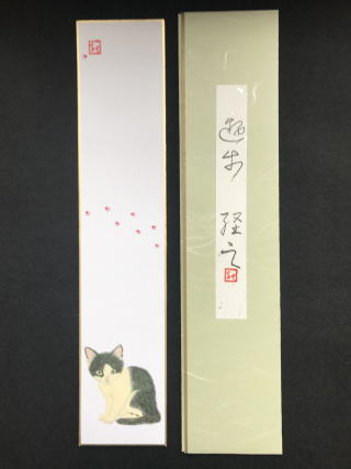 Tsuneyuki MINAYOSHI Works 皆吉 経之